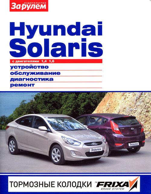 HYUNDAI SOLARIS с 2011 бензин Пособие по ремонту и эксплуатации цветное