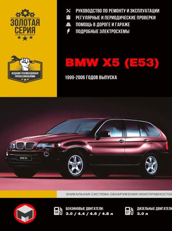 Руководство BMW X5 (E53) (БМВ Х5) 1999-2006 бензин / дизель Пособие по ремонту и эксплуатации