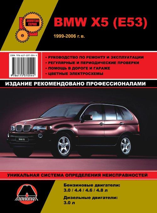 BMW X5 (E53) 1999-2006 бензин / дизель Пособие по ремонту и эксплуатации