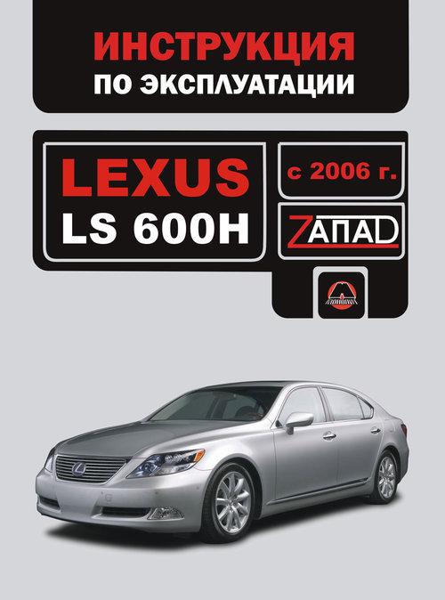 LEXUS LS 600H с 2006 Руководство по эксплуатации и техобслуживанию