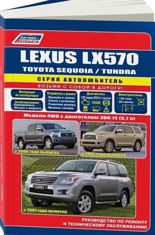 Инструкция TOYOTA SEQUOIA с 2007 / TOYOTA TUNDRA с 2006, LEXUS LX570 (Тойота Секвойя) с 2007 бензин Пособие по ремонту и эксплуатации