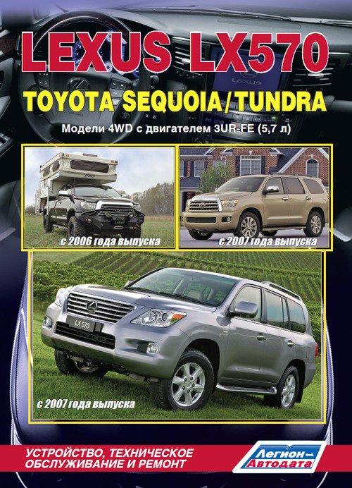 TOYOTA SEQUOIA с 2007 / TOYOTA TUNDRA с 2006, LEXUS LX570 с 2007 бензин Пособие по ремонту и эксплуатации