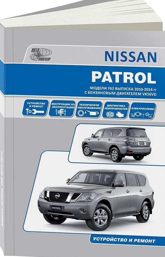 Руководство NISSAN PATROL (НИССАН ПАТРОЛ) с 2010 бензин Пособие по ремонту и эксплуатации