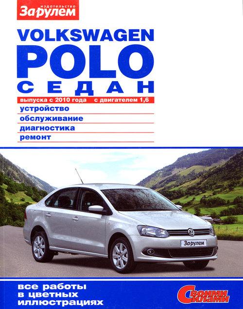 VOLKSWAGEN POLO SEDAN с 2010 бензин Книга по ремонту и эксплуатации цветное