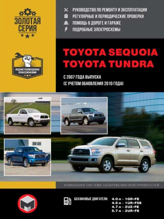 Книга TOYOTA SEQUOIA / TUNDRA (Тойота Секвойя) с 2007 и с 2010 бензин Пособие по ремонту и эксплуатации