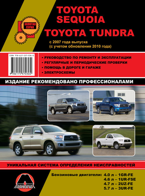 TOYOTA SEQUOIA / TUNDRA с 2007 и с 2010 бензин Пособие по ремонту и эксплуатации