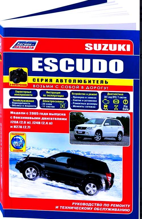 Инструкция SUZUKI ESCUDO (СУЗУКИ ЭСКУДО) с 2005 бензин Книга по ремонту и эксплуатации