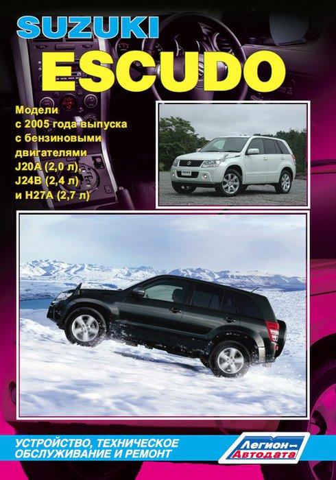 SUZUKI ESCUDO с 2005 бензин Книга по ремонту и эксплуатации