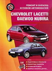 DAEWOO NUBIRA / CHEVROLET LACETTI Ремонт и окраска кузова
