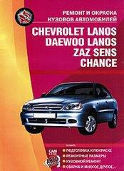 CHEVROLET LANOS / DAEWOO LANOS / ZAZ SENS / ZAZ CHANCE Кузовные работы: ремонт и окраска
