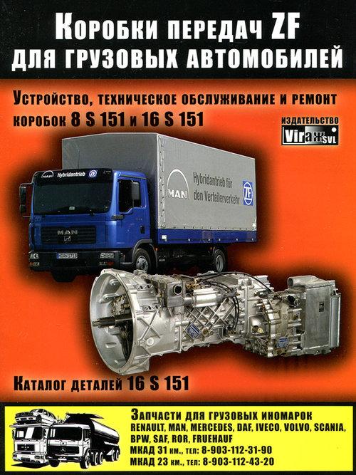 Коробки передач ZF для грузовых автомобилей