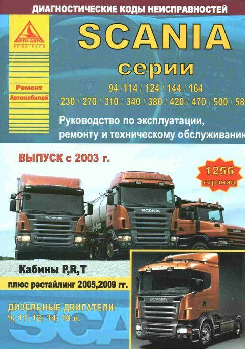 SCANIA (94/114/124/144/164/230/270/310/340/380/420/470/500/580)  с 2003 г. Книга по ремонту
