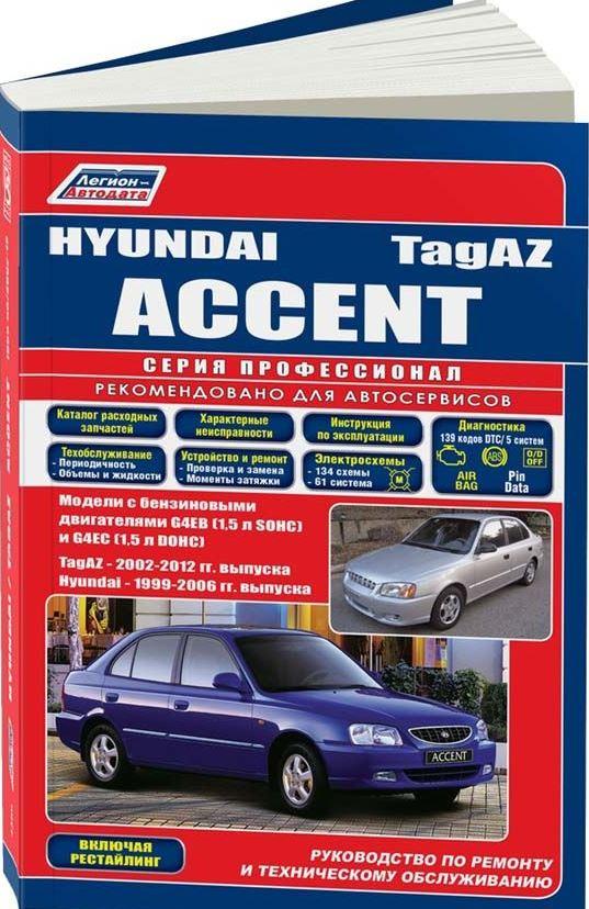 Инструкция HYUNDAI ACCENT / TAGAZ ACCENT (Хендай Акцент)1999-2006 бензин Книга по ремонту и эксплуатации