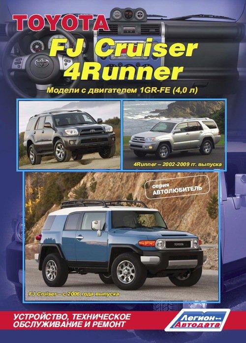 Инструкция TOYOTA 4RUNNER 2002-2009 / FJ CRUISER с 2006 бензин Пособие по ремонту и эксплуатации