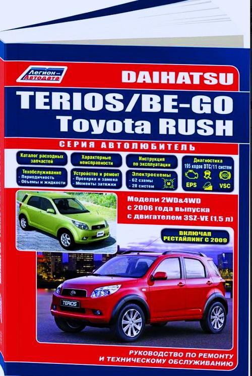 Книга TOYOTA RUSH (ТОЙОТА РАШ) с 2006 бензин Руководство по ремонту и эксплуатации