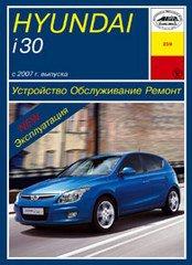 HYUNDAI I30 с 2007 бензин Книга по ремонту и эксплуатации