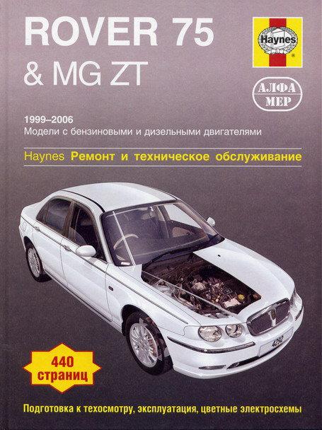 MG ZT / ROVER 75 1999-2006 бензин / дизель Пособие по ремонту и эксплуатации