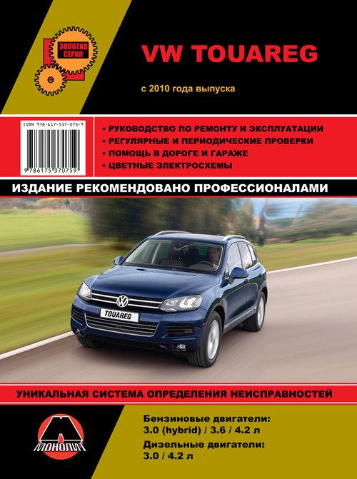 VOLKSWAGEN TOUAREG с 2010 бензин / дизель Книга по ремонту и эксплуатации