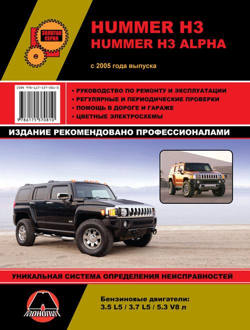 Руководство HUMMER H3 / H3 ALPHA (Хаммер Н3) с 2005 бензин Книга по ремонту и эксплуатации