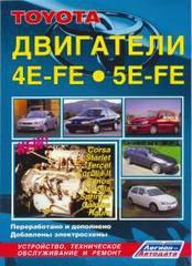 Двигатели TOYOTA 4E-FE, 5E-FE 1989-2003 бензин