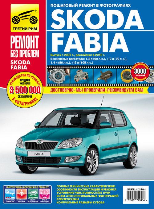Книга SKODA FABIA (Шкода Фабия) с 2007 и с 2010 бензин Руководство по ремонту и эксплуатации в цветных фотографиях