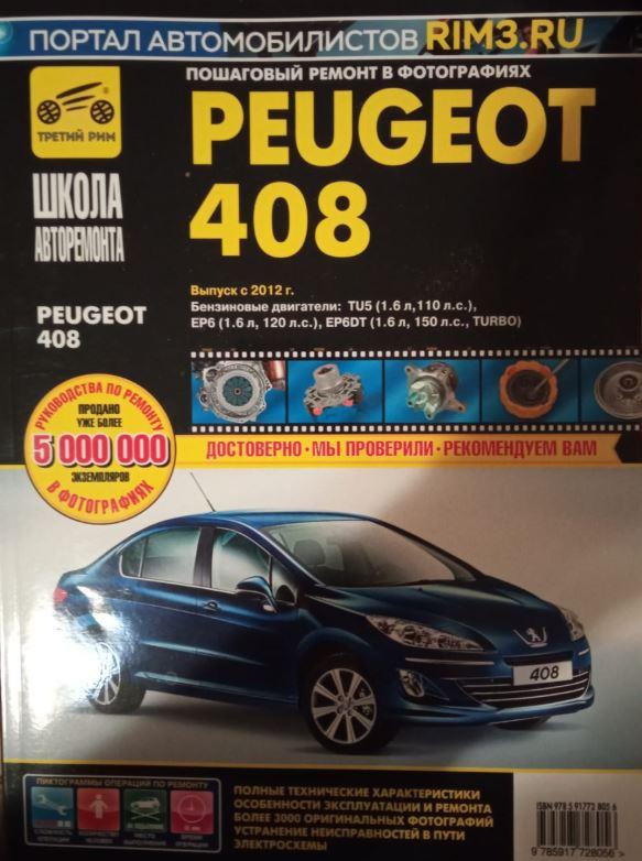 Книга PEUGEOT 408 (Пежо 408) с 2012 бензин Руководство по ремонту в фотографиях
