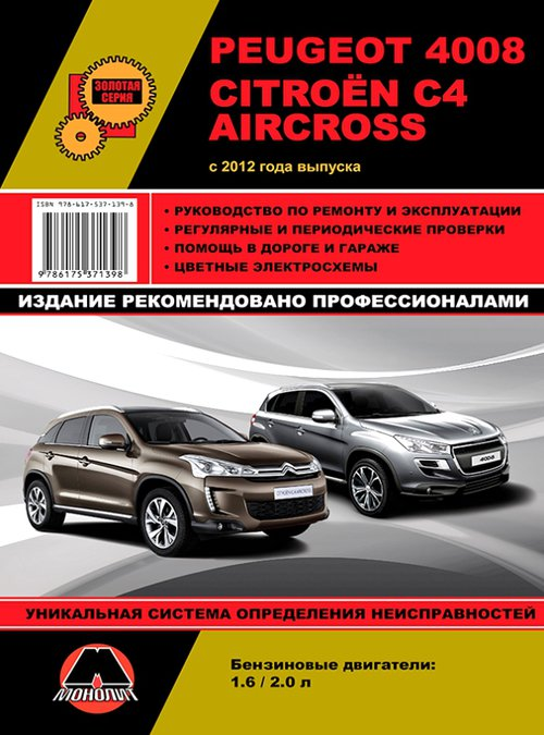 Книга PEUGEOT 4008 (ПЕЖО 4008) с 2012 бензин Руководство по ремонту и эксплуатации