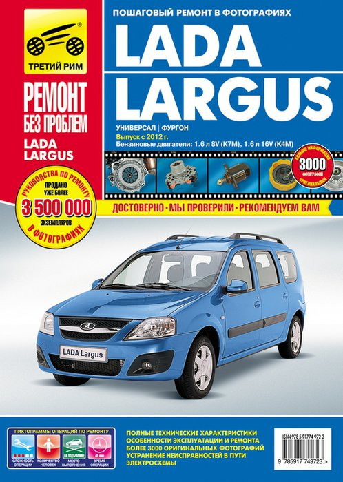 ВАЗ ЛАДА ЛАРГУС (Lada Largus) с 2012 Руководство по ремонту и эксплуатации в цветных фотографиях