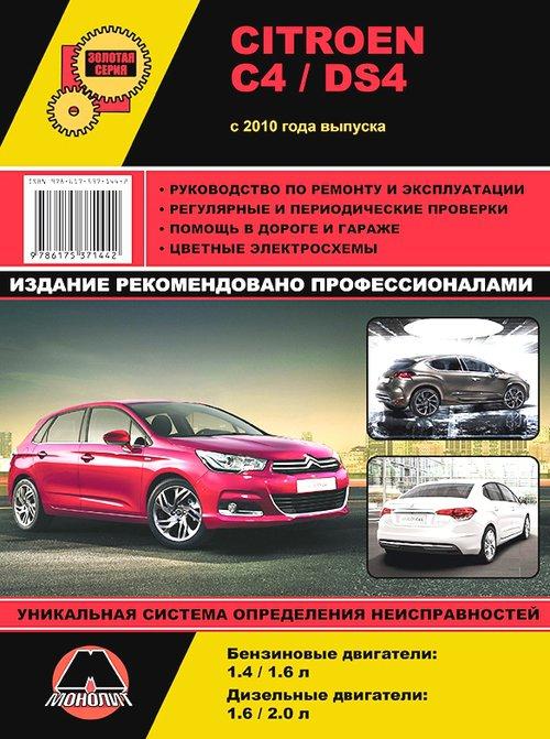 Руководство CITROEN DS4 (СИТРОЕН ДС4) с 2010 бензин / дизель Книга по ремонту и эксплуатации