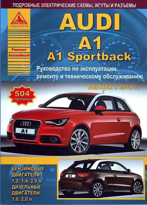 AUDI A1 / A1 Sportback c 2010 бензин / дизель Книга по ремонту и эксплуатации