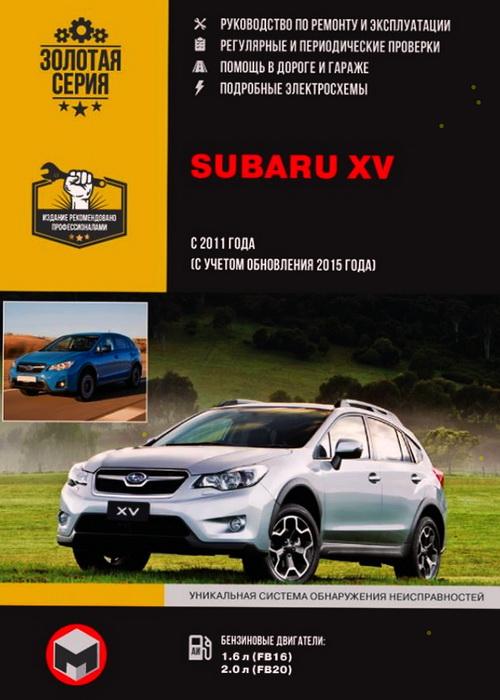 Книга SUBARU XV (СУБАРУ ИКС ВИ) с 2011 и с 2015 рестайлинг бензин Руководство по ремонту и эксплуатации