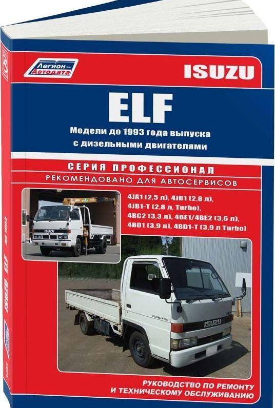 Руководство ISUZU ELF (ИСУЗУ ЭЛЬФ) до 1993 дизель Книга по ремонту и эксплуатации