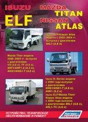 ISUZU ELF с 2002 и с 2004 / N-series с 2004 дизель Книга по ремонту и эксплуатации