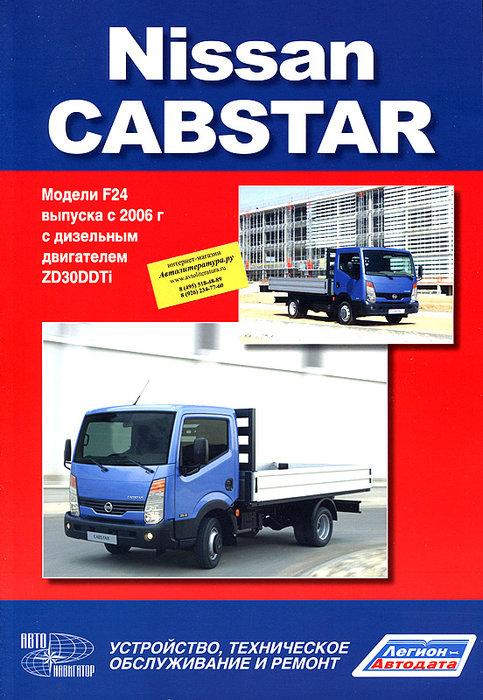 Инструкция NISSAN CABSTAR с 2006 дизель Книга по ремонту и эксплуатации