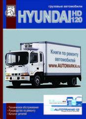 HYUNDAI HD120 дизель Книга по ремонту и эксплуатации + каталог деталей
