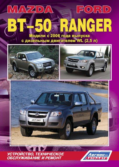 Руководство FORD RANGER (Форд Рейнджер) с 2006 дизель Книга по ремонту и эксплуатации