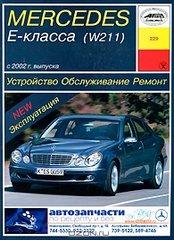 MERCEDES-BENZ E-Класс (W 211) с 2002 бензин Пособие по ремонту и эксплуатации