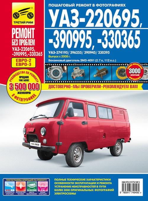 Книга УАЗ-3909, УАЗ-220695, УАЗ-390995, УАЗ-330365 с 2008 бензин Руководство по ремонту в цветных фотографиях