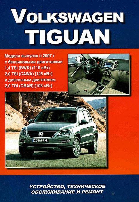 Инструкция VOLKSWAGEN TIGUAN с 2007 бензин / дизель Книга по ремонту и эксплуатации