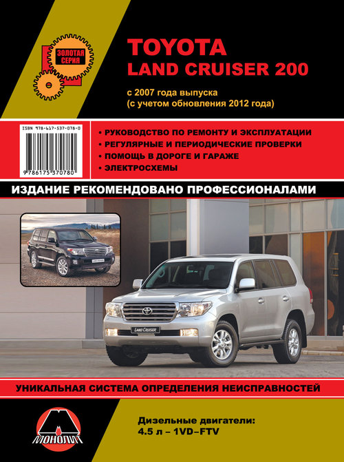 TOYOTA LAND CRUISER 200 с 2007 и с 2012 дизель Пособие по ремонту и эксплуатации