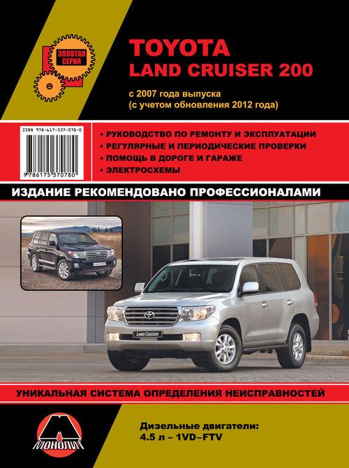 Книга TOYOTA LAND CRUISER 200 (Тойота Ланд Крузер 200) с 2007 и с 2012 дизель Пособие по ремонту и эксплуатации