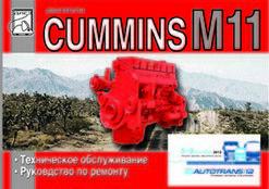 Двигатели CUMMINS M11 Руководство по ремонту