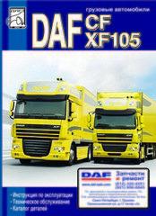 DAF CF / XF105 Пособие по ремонту и эксплуатации + каталог деталей