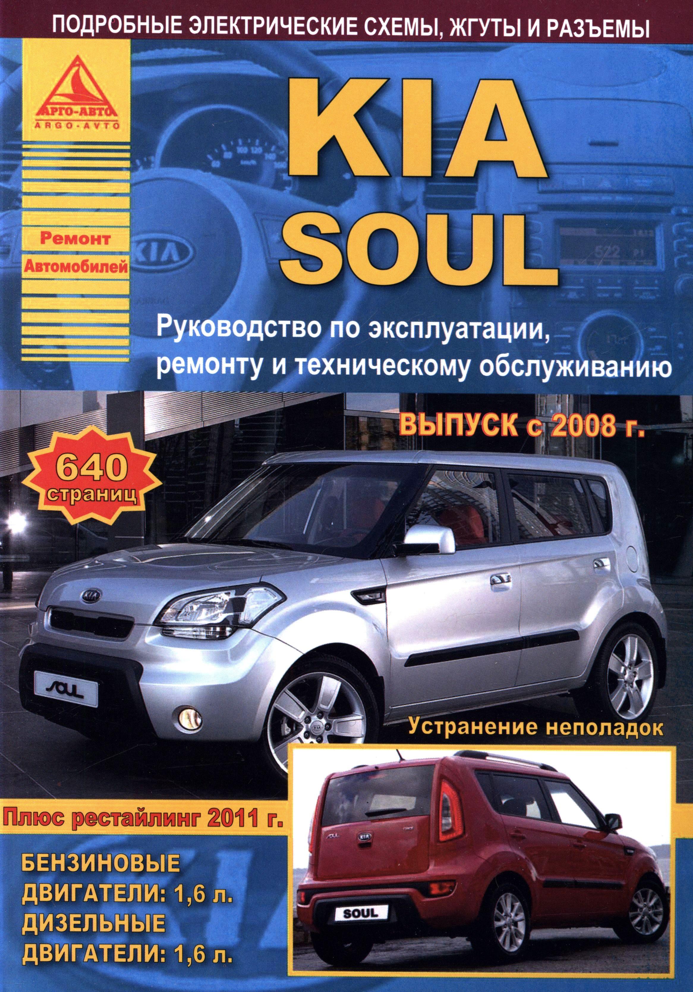 KIA SOUL с 2008 и с 2011 бензин / дизель Книга по ремонту и эксплуатации