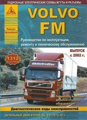 Руководство VOLVO FM (Вольво ФМ) с 2002 Инструкция по ремонту и эксплуатации