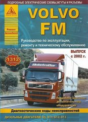 VOLVO FM с 2002 Книга по ремонту и эксплуатации