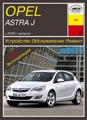 OPEL ASTRA J с 2009 бензин Книга по ремонту и эксплуатации