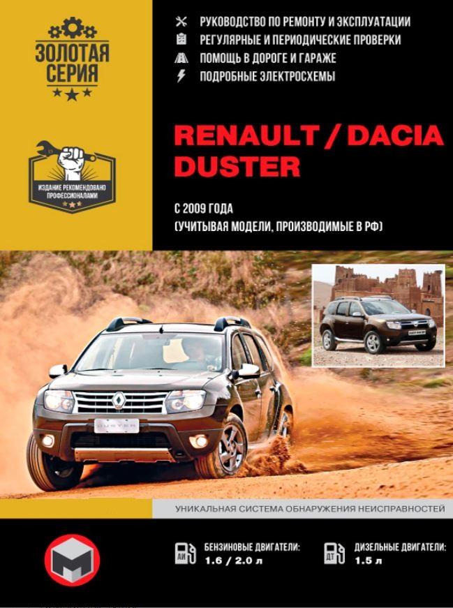 Руководство DACIA DUSTER (Дачиа Дастер) с 2009 бензин / дизель Пособие по ремонту и эксплуатации