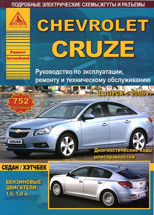 CHEVROLET CRUZE с 2008 бензин Инструкция по ремонту и эксплуатации