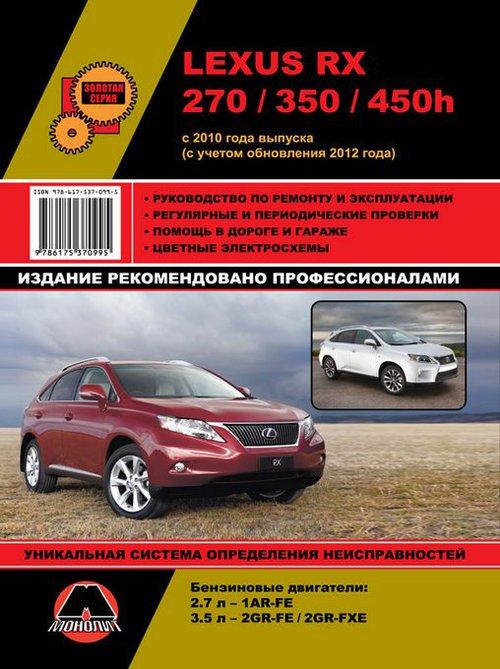 LEXUS RX 270 (Лексус РХ 270) бензин с 2010 и с 2012 Книга по ремонту и эксплуатации